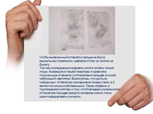 Сделать отпечатки пальцев в домашних условиях