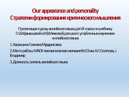 """""""Our appearance and personality"""" — Стратегии формирования критического мышления"""