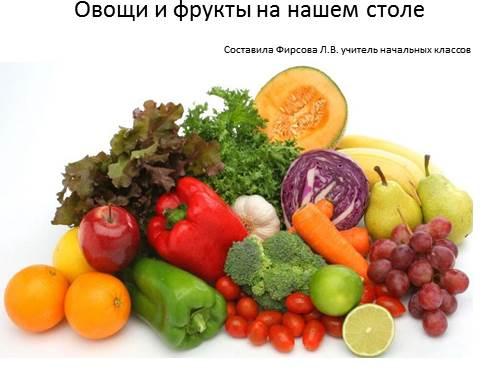 Овощи и фрукты на нашем столе