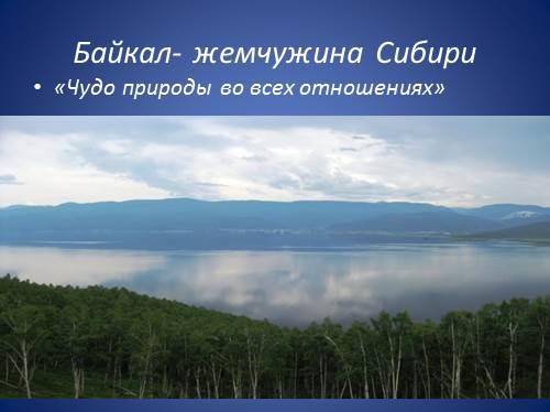 Озеро Байкал — жемчужина Сибири