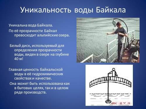 Презентация по Тебе Байкал скачать - картинка 4