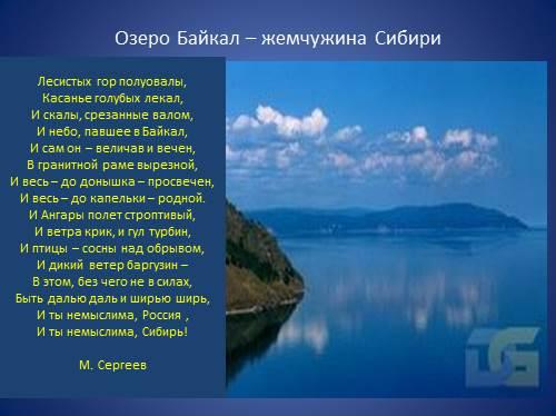 Презентация о озеро байкал 4 класс