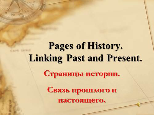 Pages of History. Linking Past and Present.