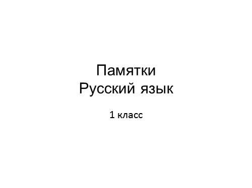 Памятки по русскому языку для учащихся 1 класса