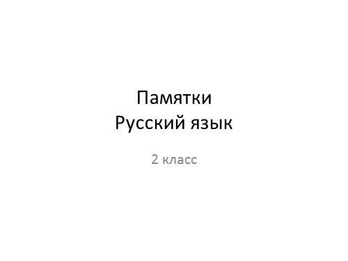 Памятки по русскому языку для учащихся 2 класса