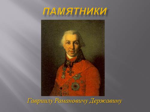 Памятники Гавриилу Романовичу Державину