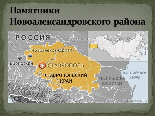 Памятники Новоалександровского района