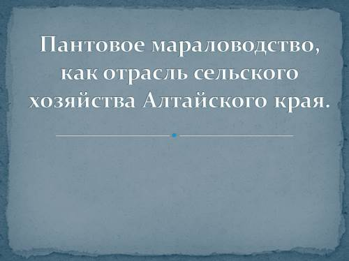 Пантовое мараловодство, как отрасль сельского хозяйства Алтайского края