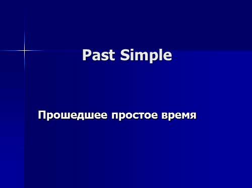 Past Simple — Прошедшее простое время