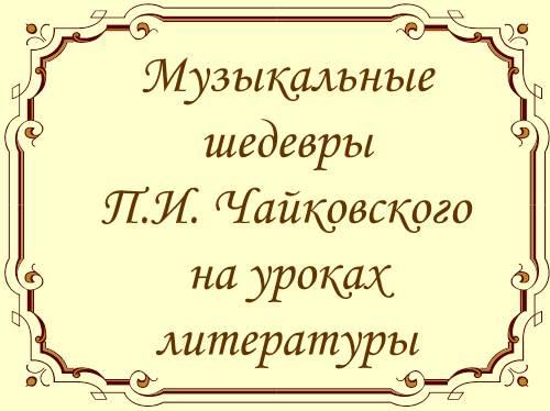 П.И. Чайковского на уроках литературы