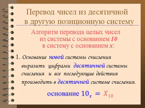 Программу Для Перевода Числа В Другую Систему Счисления