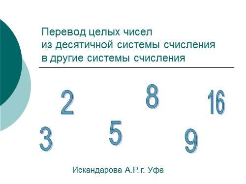 Перевод целых чисел из десятичной системы счисления в другие системы счисления