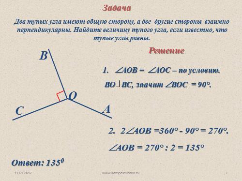 Перпендикулярные прямые задачи и решения многомерная случайная величина примеры решений задач