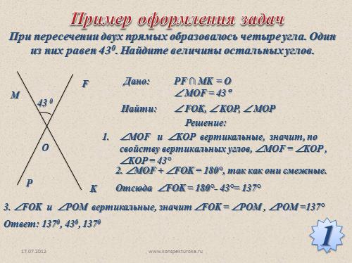Оформление решения геометрической задачи студенту примеры решения задач по статистика