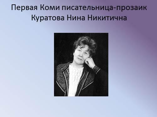 Первая Коми писательница-прозаик Куратова Нина Никитична
