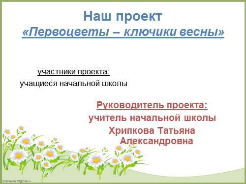 Первоцветы – ключики весны