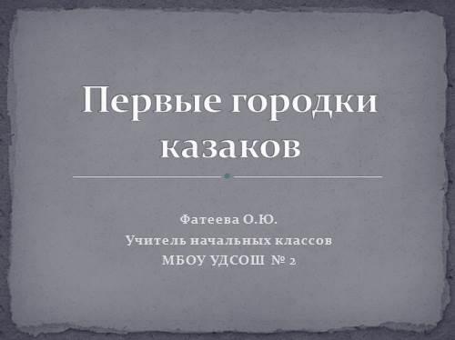 Первые городки казаков