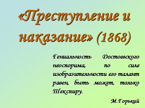 Петербруг по роману «Преступление и наказание» Достоевского
