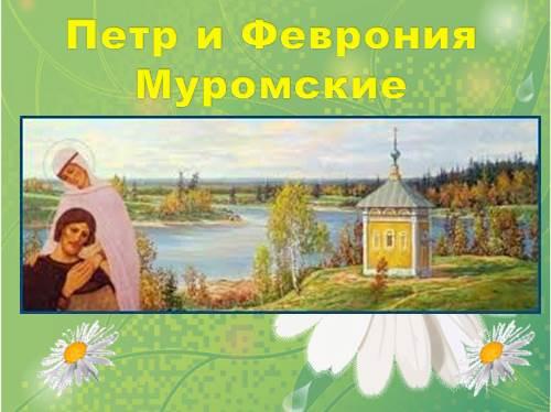 Петр и феврония презентация фото 113-727
