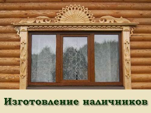 Наличники для дома своими руками фото