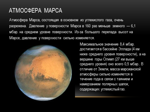 Картинки по запросу планета марс поверхность