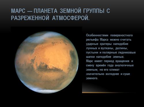 Все о марсе доклад 6395