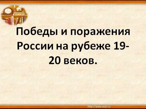 Победы и поражения России на рубеже 19-20 веков