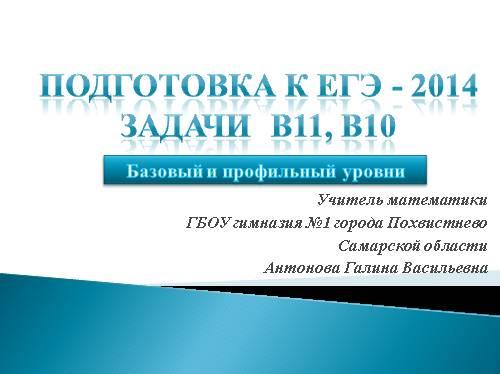 Подготовка к ЕГЭ 2014 — Задачи В11 и В10