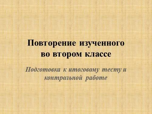 Подготовка к итоговому тесту и контрольной работе во 2 классе по русскому языку