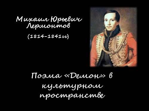 Поэма «Демон» М.Ю. Лермонтова в культурномпространстве