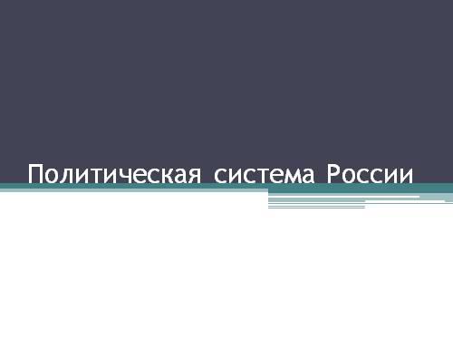 Политическая система России