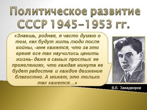 Политическое развитие СССР после войны 1945-1953гг.