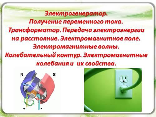Получение переменного тока