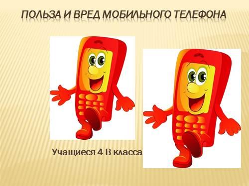 Польза и вред мобильного телефона