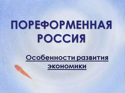 Пореформенная Россия — Особенности развития экономики