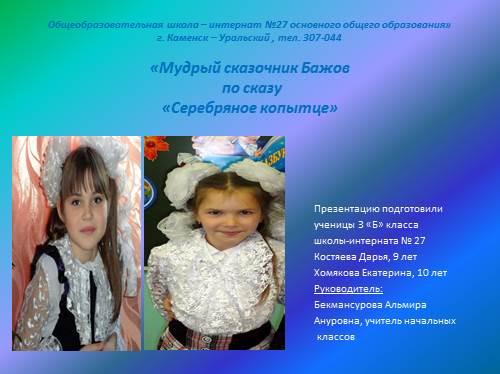 П.П. Бажов Серебряное копытце