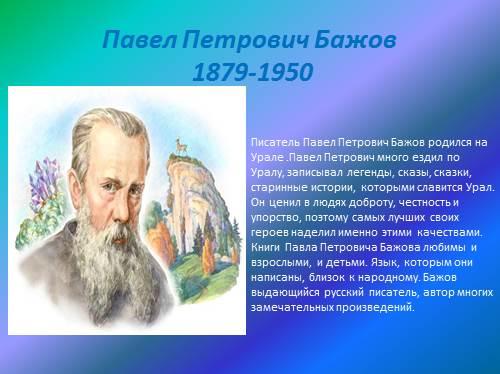 Отзыв о сказке П.П.Бажова «Голубая змейка» | 374x500