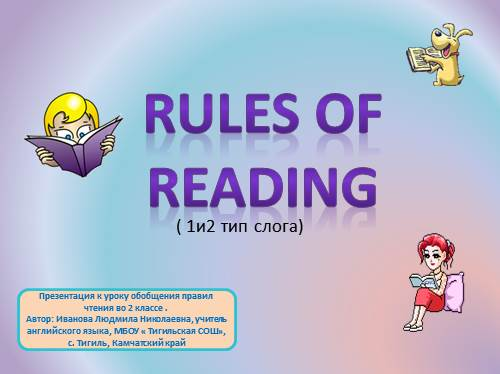Правила чтения в 1 и 2 типах слогов для урока обобщения