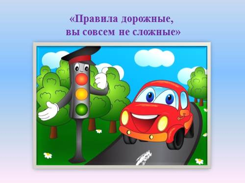 Скачать презентация на тему правила дорожного движения для 2 класса