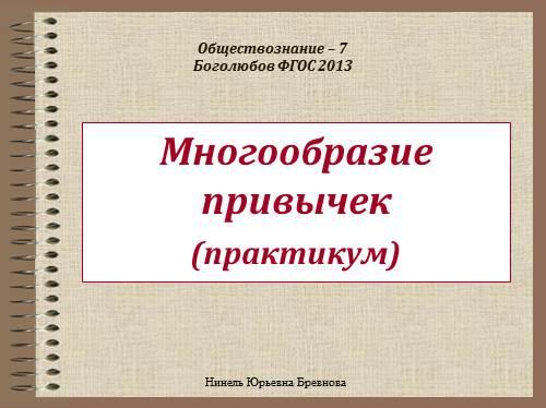 Презентация На Тему Правила Этикета И Хорошие Манеры