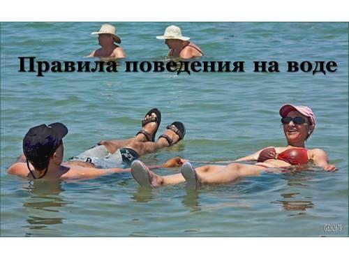 http://volna.org/wp-content/uploads/2014/11/pravila_poviedieniia_na_vodie0.png