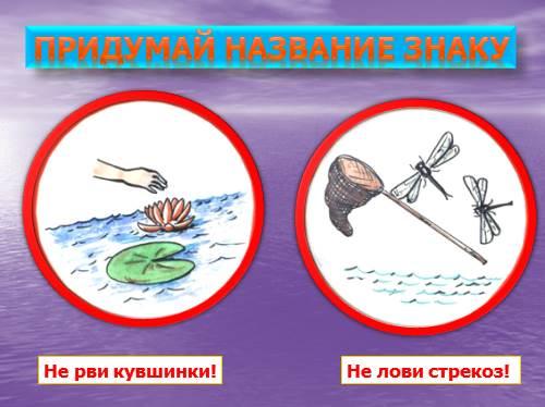 Образ стрекозы в западной культуре
