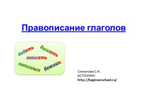 Правописание глаголов