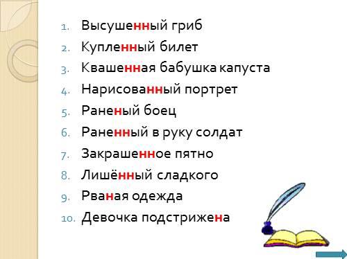 Правописание н и нн - f641