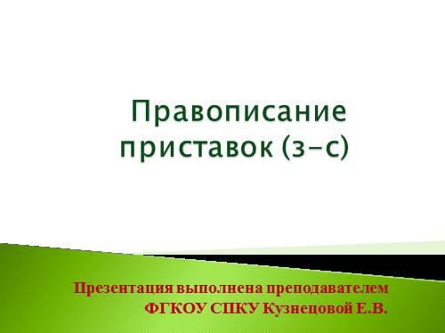 Правописание приставок з-с