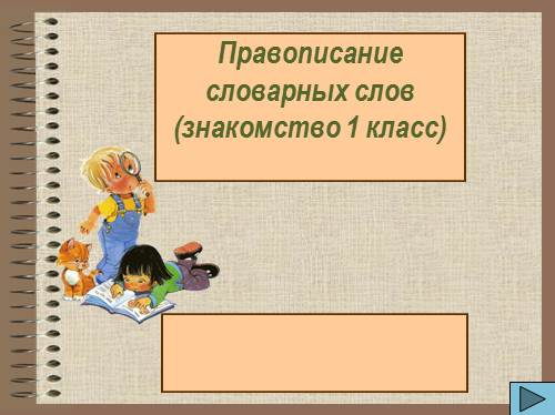 сочинение 1 класс знакомство