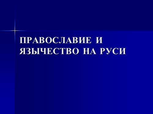 Православие и язычество на Руси