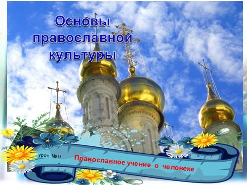 Православное учение о человеке