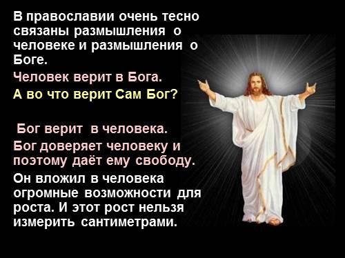 Презентацию на тему православное учение о человеке