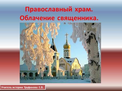 Православный храм — Облачение священника